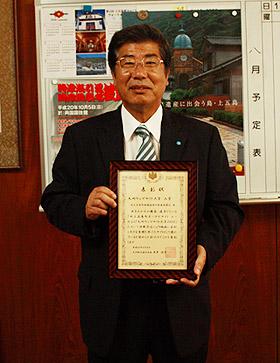 "title=""表彰状を持つ 井上町長""alt=""表彰状を持つ 井上町長"""