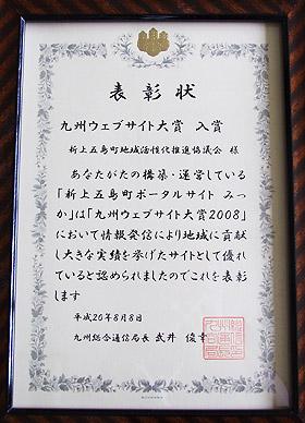 "title=""表彰状""alt=""表彰状"""