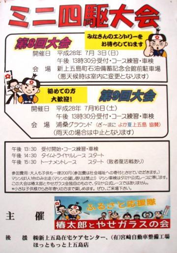 ミニ四駆チラシ(第8.9回)
