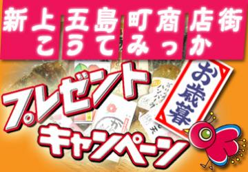 """alt=""""お歳暮キャンペーン""""title=""""お歳暮キャンペーン"""""""