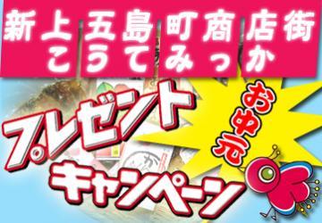 """title=""""お中元キャンペーン""""alt=""""お中元キャンペーン"""""""