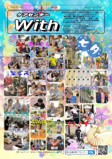 20200814-with72_r2-7-1.jpg