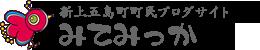 長崎県五島列島 新上五島町 「みてみっか」 - (町民/EC/サイト管理者ブログ)